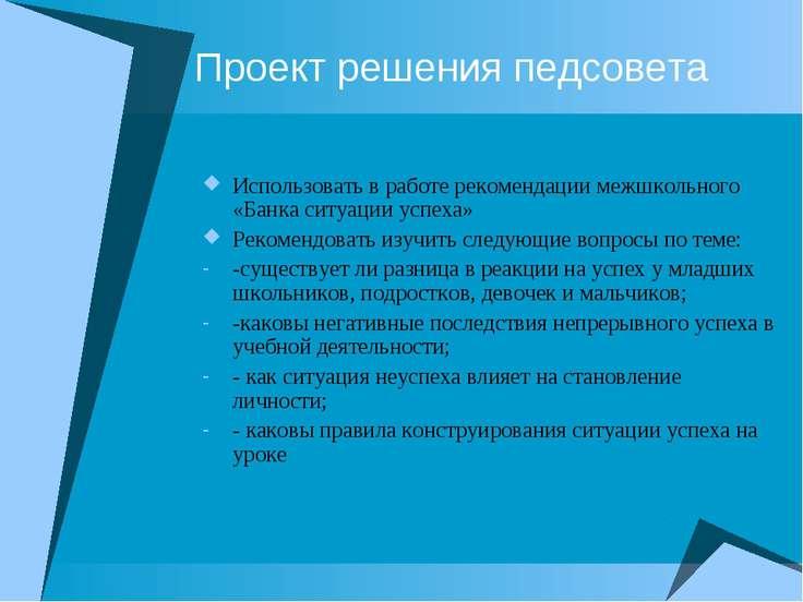 Проект решения педсовета Использовать в работе рекомендации межшкольного «Бан...
