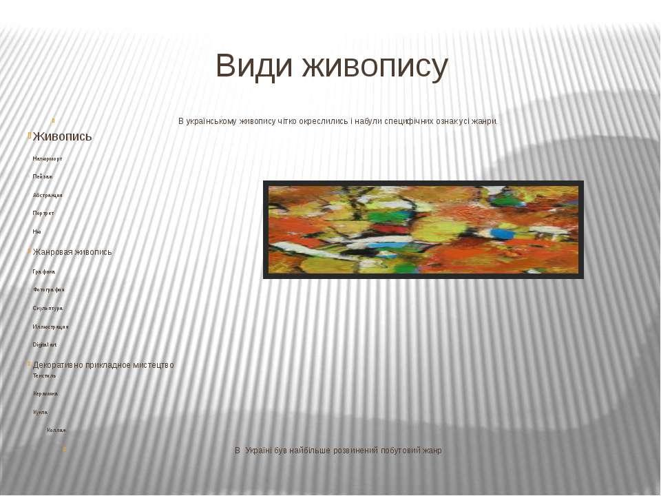 Види живопису В українському живопису чітко окреслились і набули специфічних ...