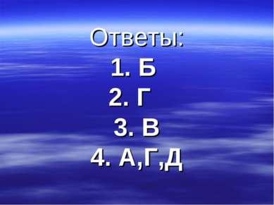 Ответы: 1. Б 2. Г 3. В 4. А,Г,Д