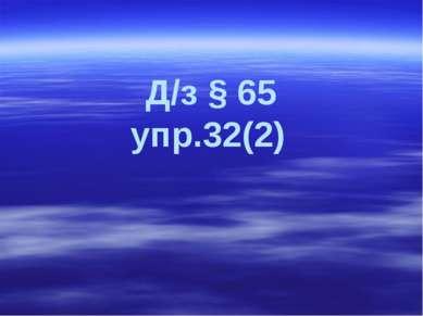 Д/з § 65 упр.32(2)