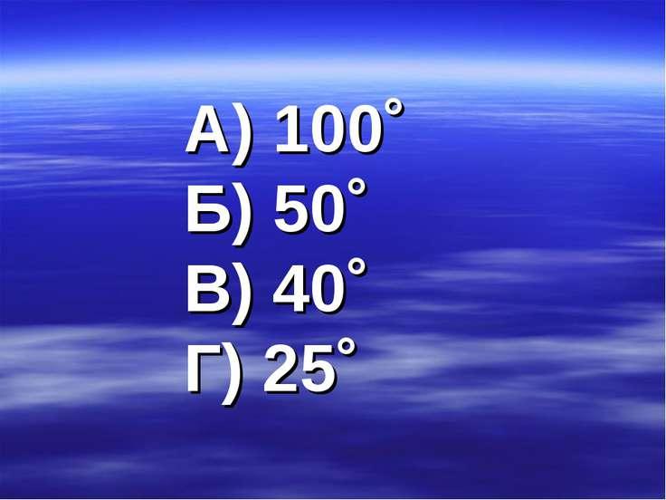 А) 100˚ Б) 50˚ В) 40˚ Г) 25˚