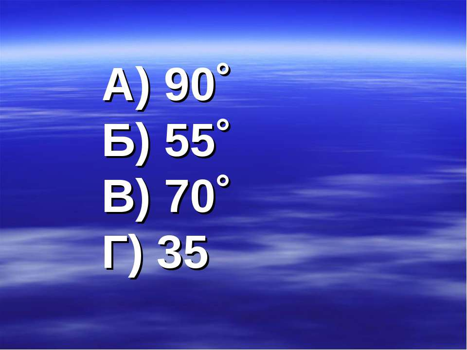 А) 90˚ Б) 55˚ В) 70˚ Г) 35
