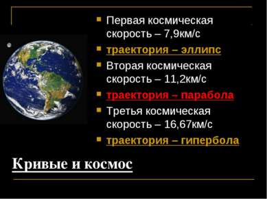 Кривые и космос Первая космическая скорость – 7,9км/c траектория – эллипс Вто...