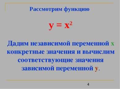 Дадим независимой переменной х конкретные значения и вычислим соответствующие...