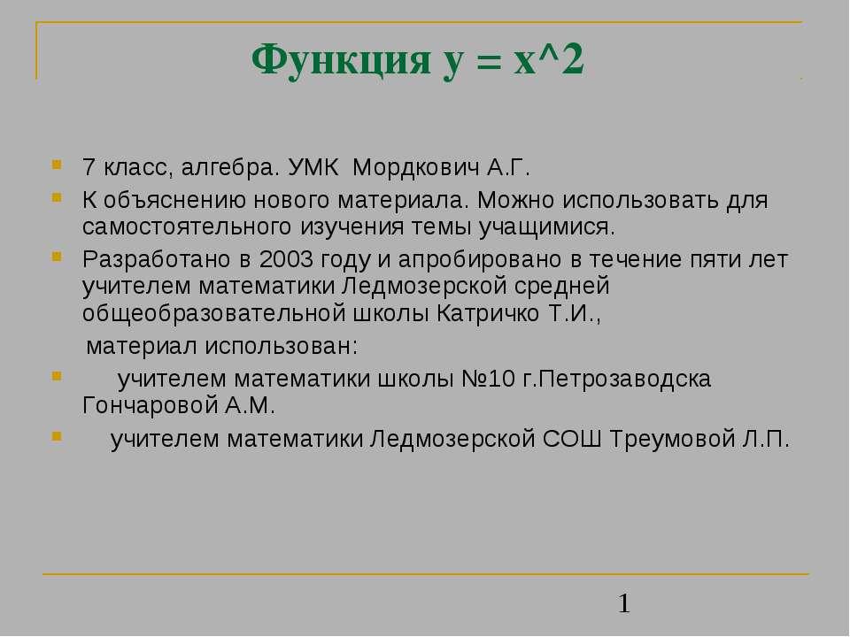 Функция y = x^2 7 класс, алгебра. УМК Мордкович А.Г. К объяснению нового мате...