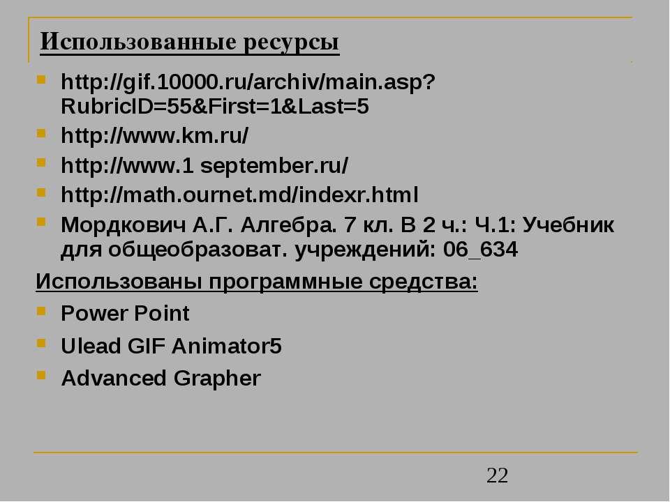 Использованные ресурсы http://gif.10000.ru/archiv/main.asp?RubricID=55&First=...