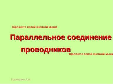 Щелкните левой кнопкой мыши Гринченко А.А. проводников Щелкните левой кнопкой...
