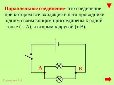 Параллельное соединение- это соединение при котором все входящие в него прово...