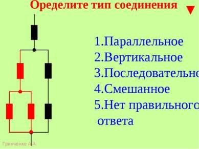 Оределите тип соединения Параллельное Вертикальное Последовательное Смешанное...