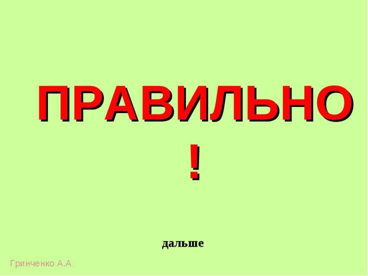 ПРАВИЛЬНО! дальше Гринченко А.А.