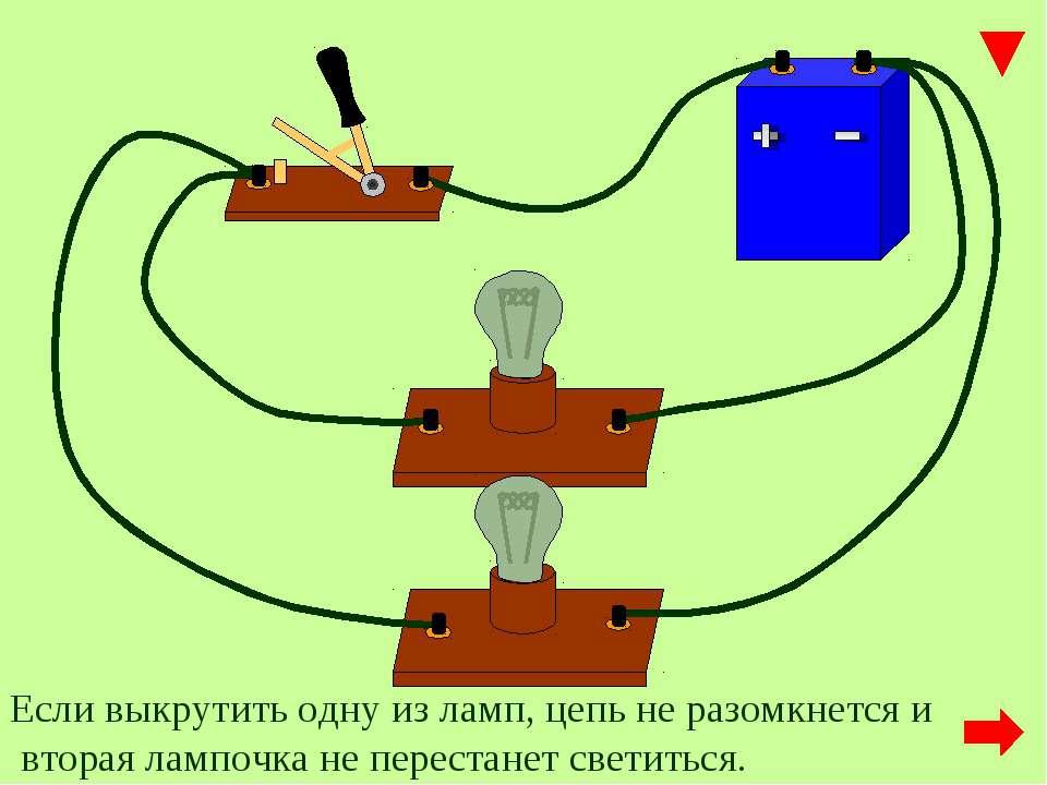 Если выкрутить одну из ламп, цепь не разомкнется и вторая лампочка не переста...