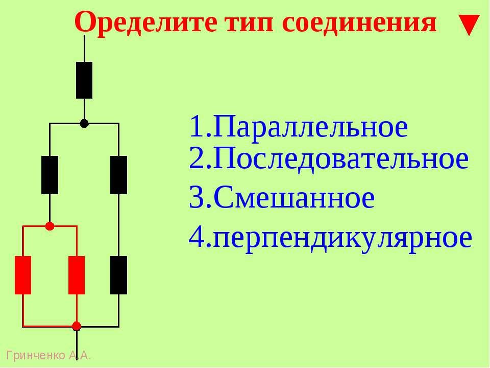 Оределите тип соединения 1.Параллельное 2.Последовательное 3.Смешанное 4.перп...