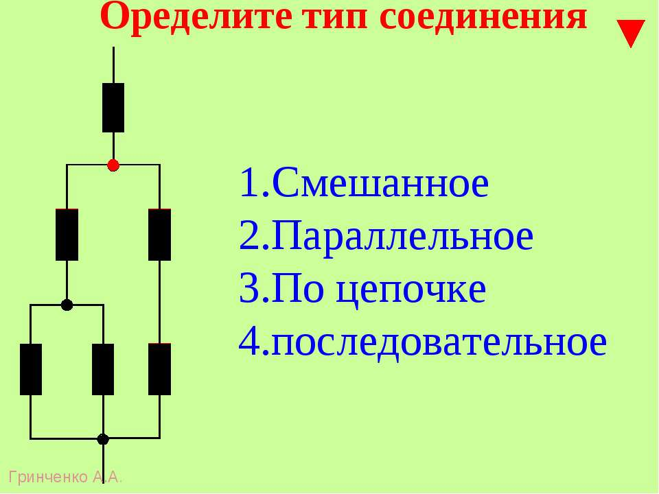 Оределите тип соединения 1.Смешанное 2.Параллельное 3.По цепочке 4.последоват...