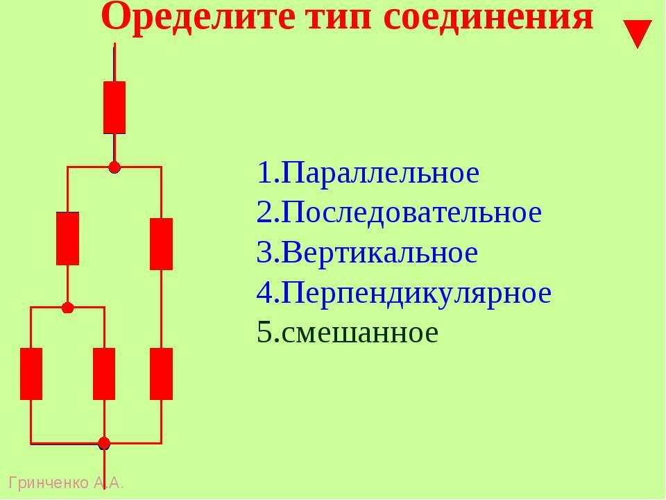 Оределите тип соединения 1.Параллельное 2.Последовательное 3.Вертикальное 4.П...