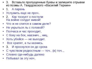 3. Вставьте пропущенные буквы и запишите отрывки из поэмы А. Твардовского «Ва...