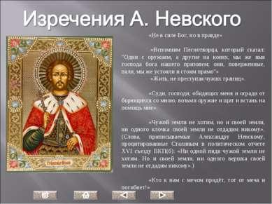 "«Не в силе Бог, но в правде» «Вспомним Песнотворца, который сказал: ""Одни с ..."