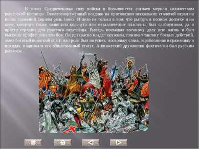 В эпоху Средневековья силу войска в большинстве случаев мерили количеством ры...