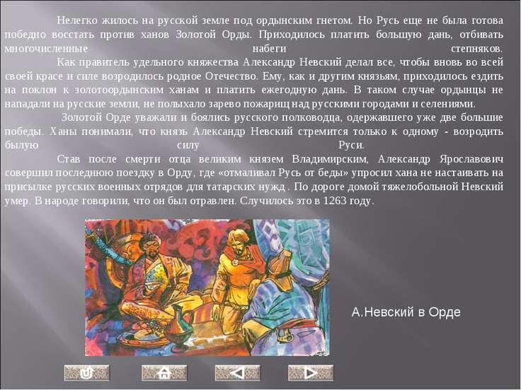 Нелегко жилось на русской земле под ордынским гнетом. Но Русь еще не была гот...