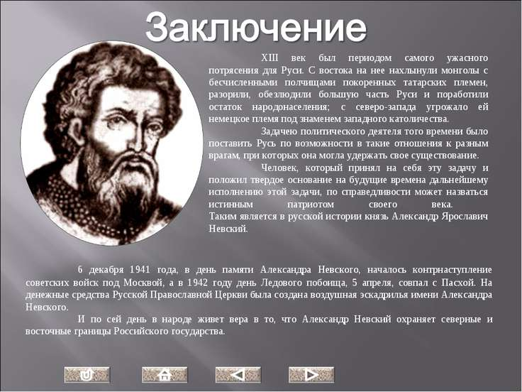 XIII век был периодом самого ужасного потрясения для Руси. С востока на нее н...