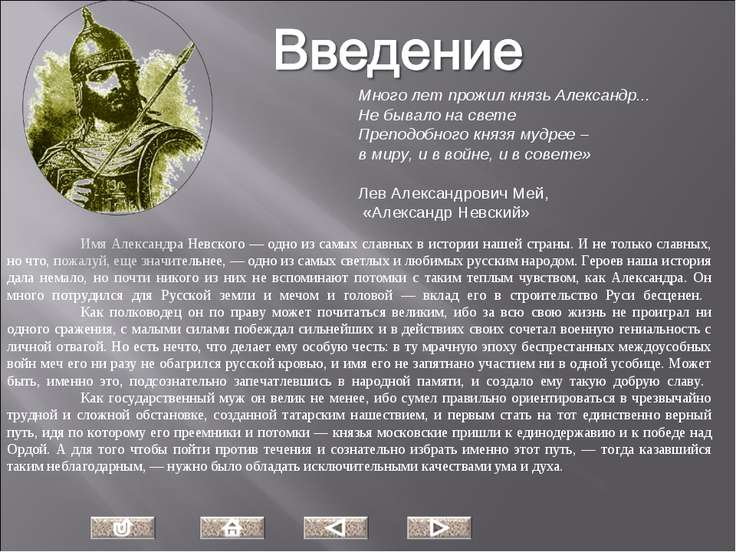 Много лет прожил князь Александр... Не бывало на свете Преподобного князя муд...