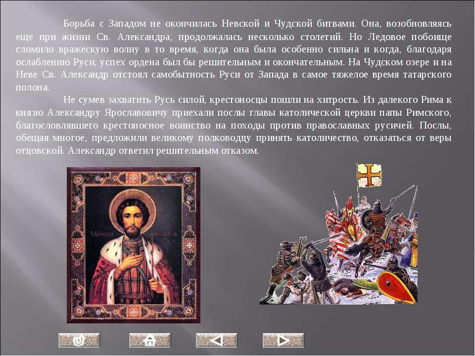 Борьба с Западом не окончилась Невской и Чудской битвами. Она, возобновляясь ...