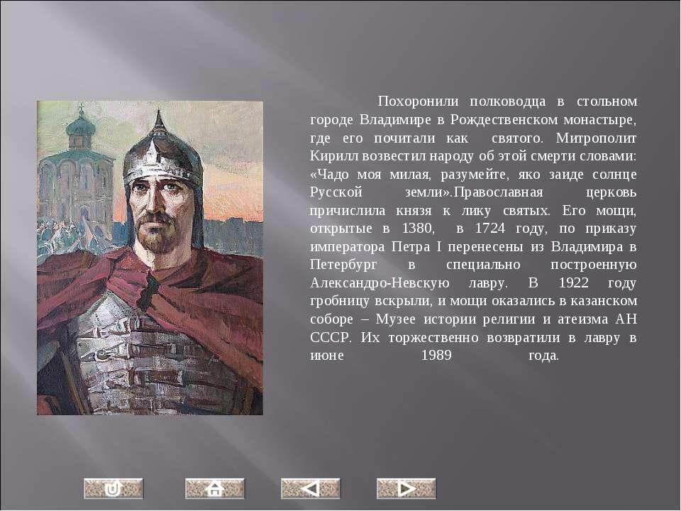 Похоронили полководца в стольном городе Владимире в Рождественском монастыре,...