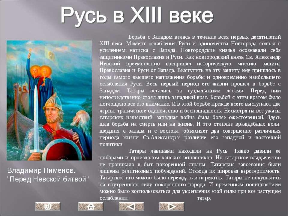 Борьба с Западом велась в течение всех первых десятилетий XIII века. Момент о...