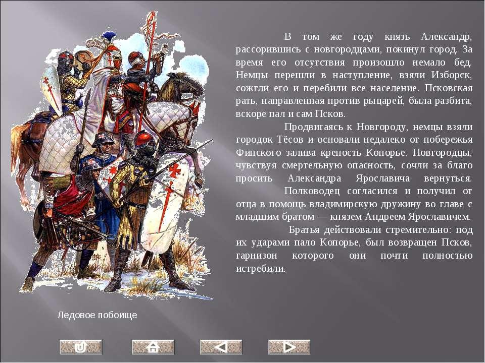 В том же году князь Александр, рассорившись с новгородцами, покинул город. За...