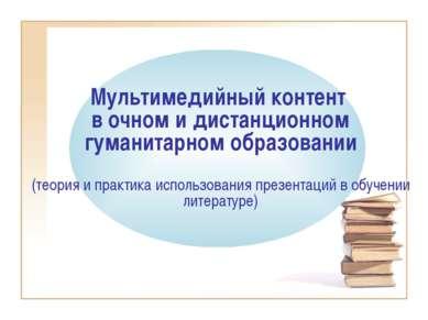 Мультимедийный контент в очном и дистанционном гуманитарном образовании (теор...