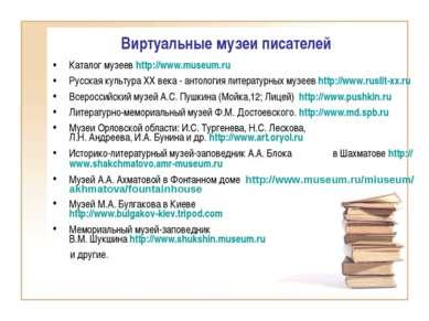 Виртуальные музеи писателей Каталог музеев http://www.museum.ru Русская культ...