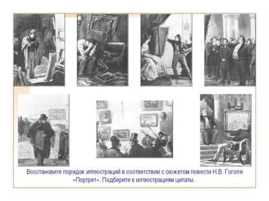 Восстановите порядок иллюстраций в соответствии с сюжетом повести Н.В. Гоголя...