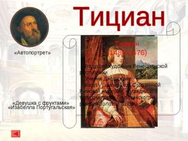 Тициан (1480-1576) Ведущий художник Венецианской республики. Ученик Джорджоне...