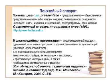 Мультимедийная презентация – информационный продукт, сделанный на основе «про...