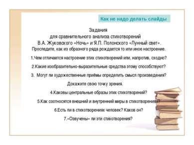 Задания для сравнительного анализа стихотворений В.А. Жуковского «Ночь» и Я.П...