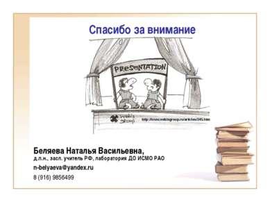 Спасибо за внимание http://www.webisgroup.ru/articles/345.htm Беляева Наталья...
