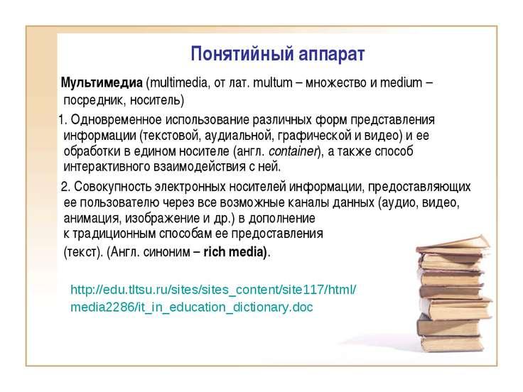 Мультимедиа (multimedia, от лат. multum – множество и medium – посредник, нос...
