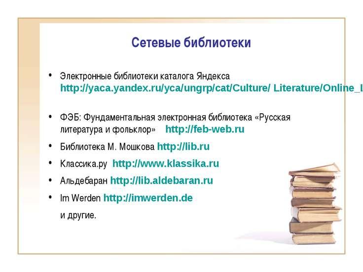 Сетевые библиотеки Электронные библиотеки каталога Яндекса http://yaca.yandex...
