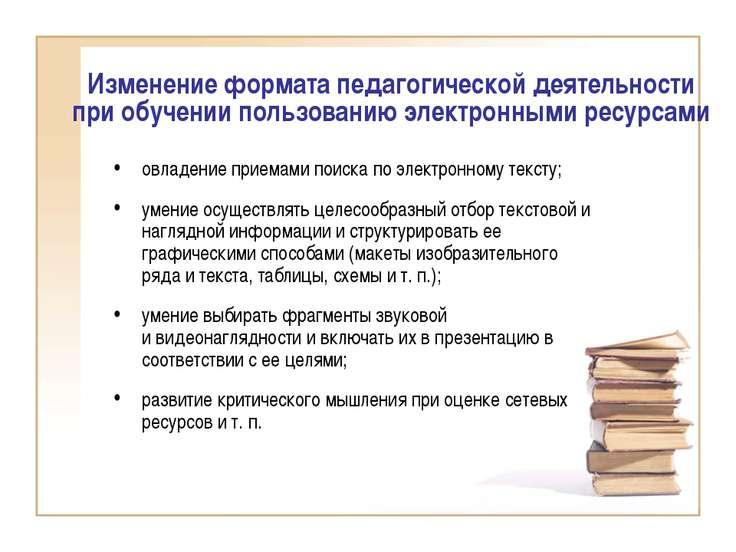 Изменение формата педагогической деятельности при обучении пользованию электр...