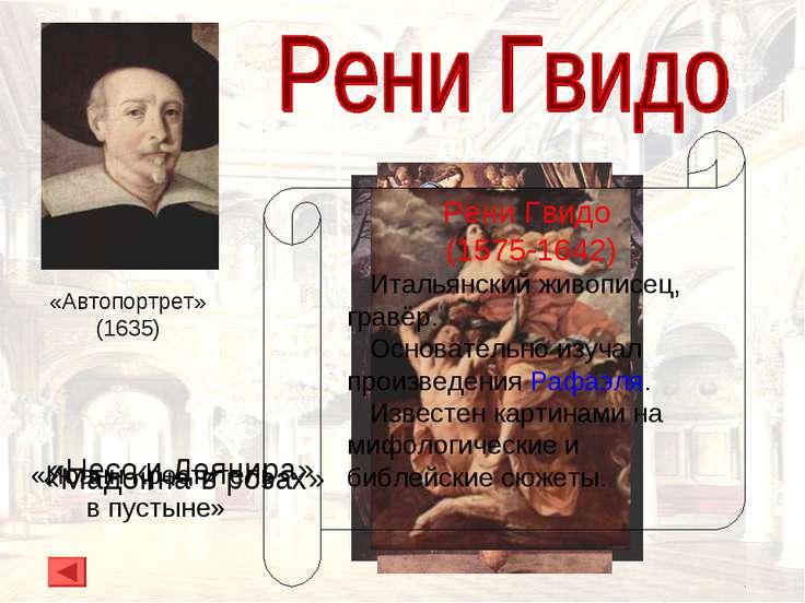 Рени Гвидо (1575-1642) Итальянский живописец, гравёр. Основательно изучал про...