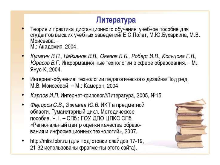 Литература Теория и практика дистанционного обучения: учебное пособие для сту...