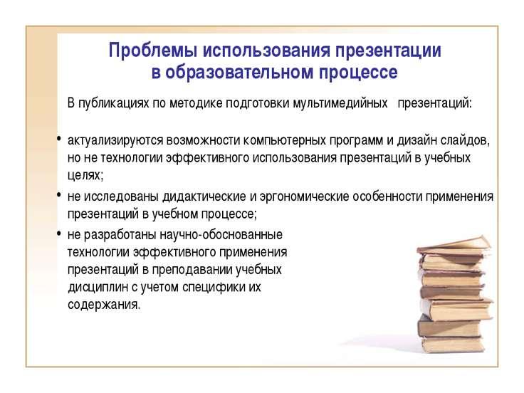 Проблемы использования презентации в образовательном процессе актуализируются...
