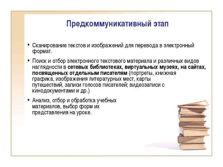 Предкоммуникативный этап Сканирование текстов и изображений для перевода в эл...