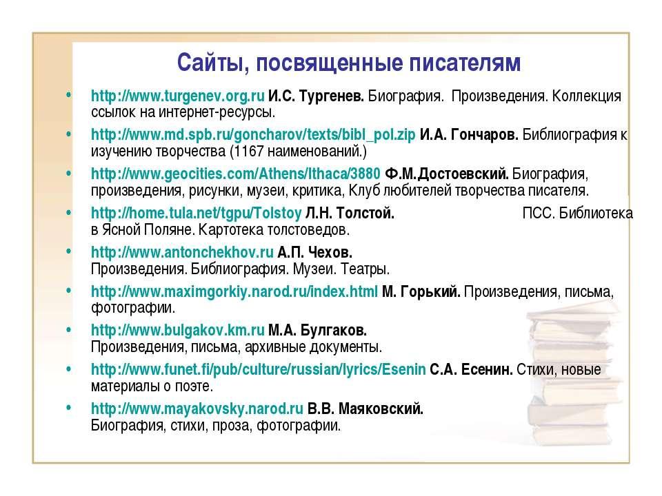 Сайты, посвященные писателям http://www.turgenev.org.ru И.С. Тургенев. Биогра...