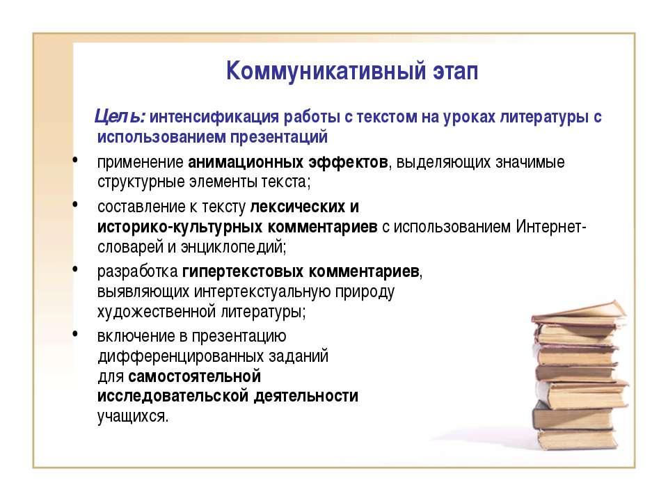 Коммуникативный этап Цель: интенсификация работы с текстом на уроках литерату...