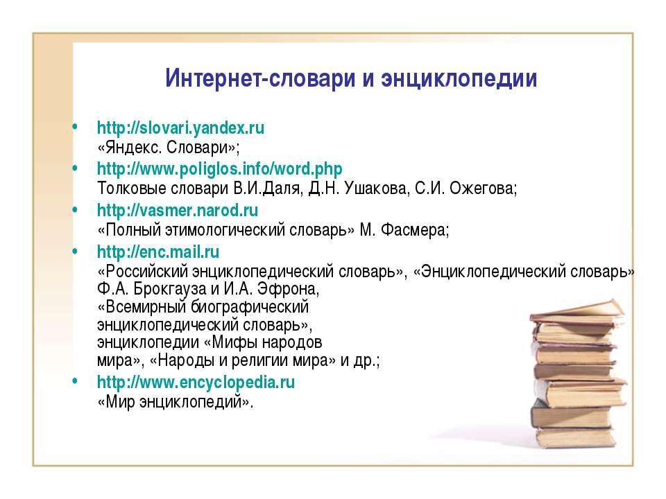 Интернет-словари и энциклопедии http://slovari.yandex.ru «Яндекс. Словари»; h...