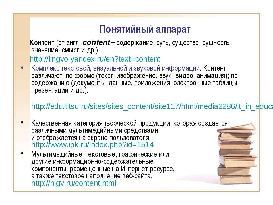 Контент (от англ. content – содержание, суть, существо, сущность, значение, с...
