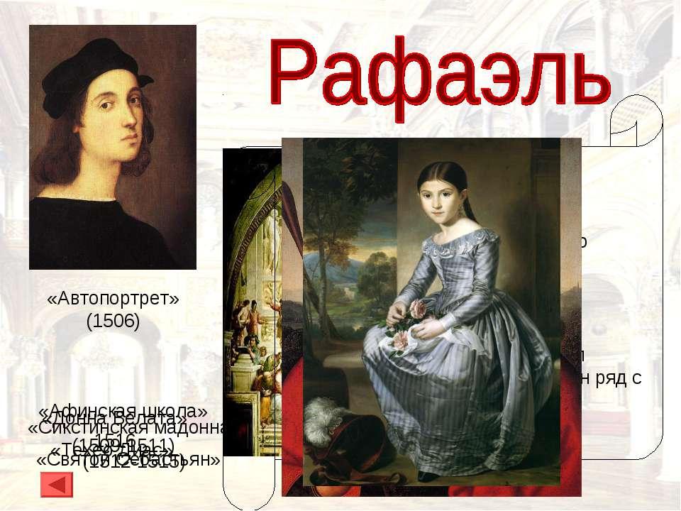 «Сикстинская мадонна» (1512-1515) «Афинская школа» (1509-1511) Раффаэлло Сант...