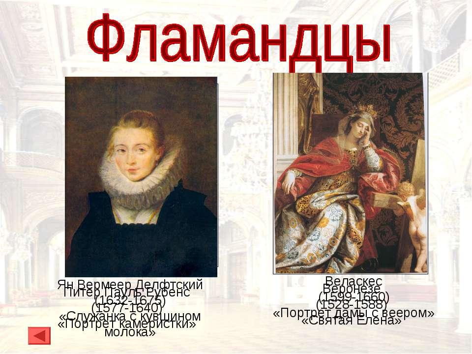 Ян Вермеер Делфтский (1632-1675) «Служанка с кувшином молока» Веласкес (1599-...