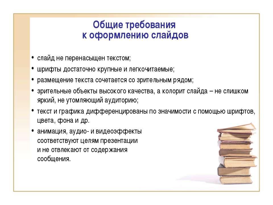 Общие требования к оформлению слайдов слайд не перенасыщен текстом; шрифты до...