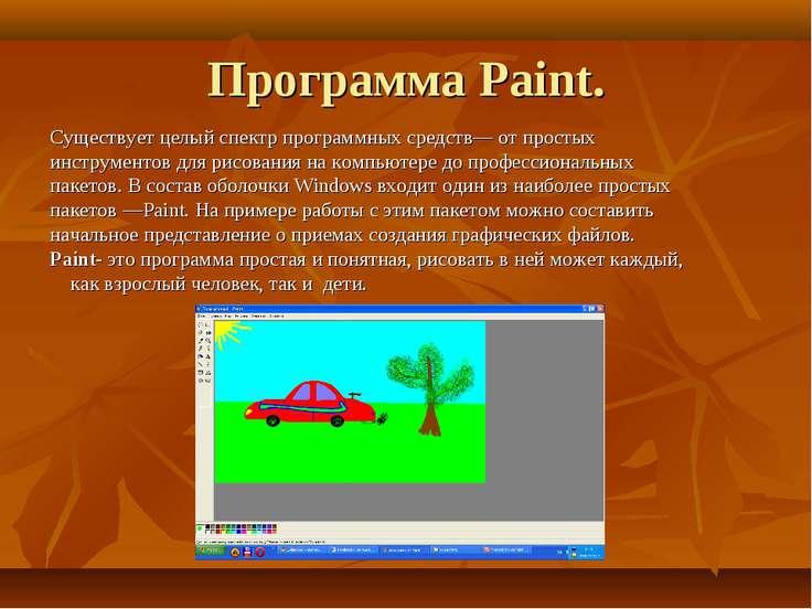 Программа Paint. Существует целый спектр программных средств— от простых инст...